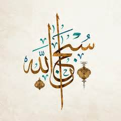 search  arabic calligraphy