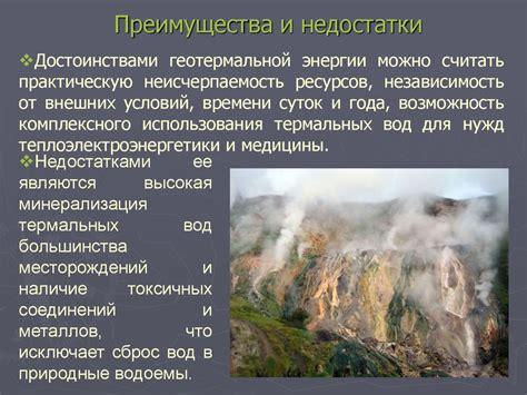 Геотермальные источники энергии страны использование в России