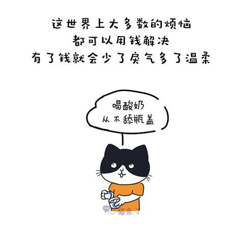 女生为什么要努力挣钱?|动漫|单幅漫画|猫咪不吃鱼 - 原创作品 ...