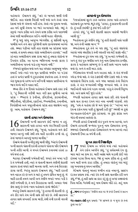 curriculum vitae meaning in gujarati dictionary