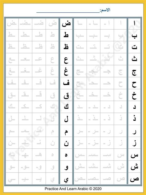 arabic worksheets practice joining letters