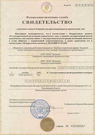 свидетельство о внесении прибора в реестр средств измерений