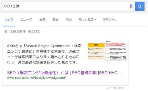 Basic Seo Knowledge - ナレッジグラフとは seo用語集 意味 解説 seo効果など seo hacks