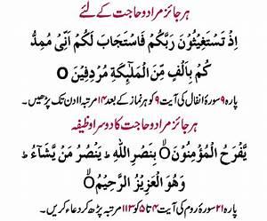 Wazifa For Money Urdu Money Ke Liye Wazifa ~ Urdu 2014 ...