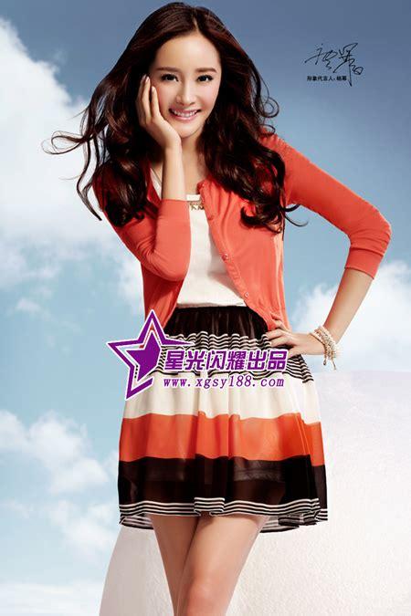 杨幂代言依米奴时尚女装 演绎别样的优雅品味-明星代言_北京明星代言公司_明星代言选星光闪耀
