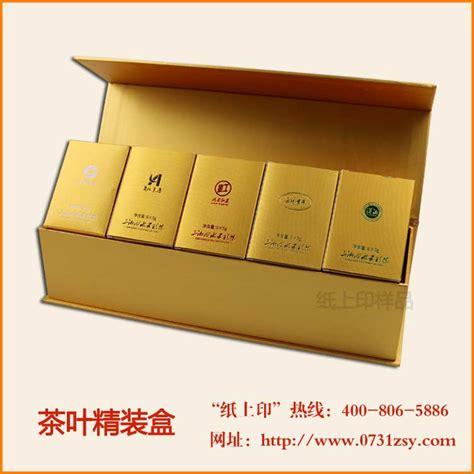 长沙茶叶礼盒包装定制工厂_茶叶包装盒_长沙纸上印包装印刷厂(公司)