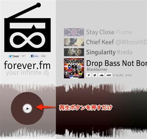 ミュージック fm 流れ ない