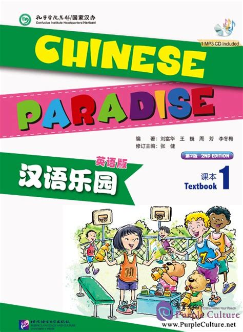 chinese paradise  edition english edition vol