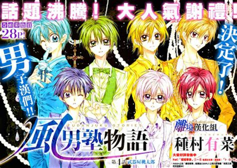 boy idol anime list freak arina tanemura new series fudanjuku monogatari