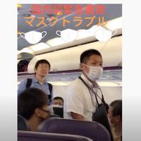 マスク 拒否 飛行機