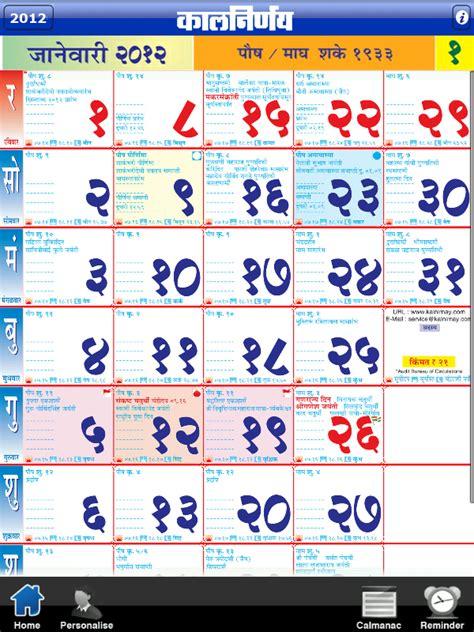 Kalnirnay marathi calendar november 2021 is. 子供向けぬりえ: 無料印刷可能June 2016 Calendar Kalnirnay
