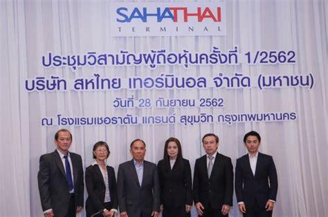 ผู้ถือหุ้นสหไทย (PORT) ไฟเขียวรับหุ้นเพิ่มทุน เตรียมเข้า ...