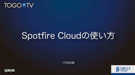 spotfire cloud spotfire cloudの使い方 統合tv togotv 生命科学系db ツール使い倒し系チャンネル