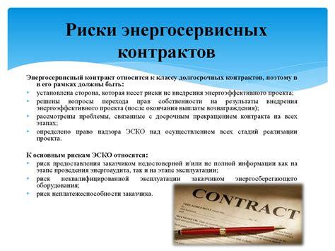Преимущества и риски энергосервисных контрактов . статья в журнале молодой ученый