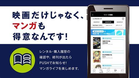 Tsutaya レンタル 在庫