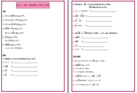 japanese grammar worksheets resultinfos