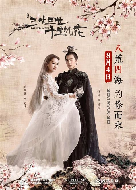 Film review: Once Upon A Time (三生三世十里桃花) 2017 - Vance Wong