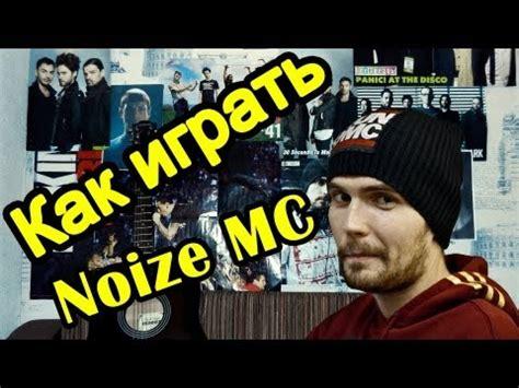 Текст песни из окна noize mc перевод