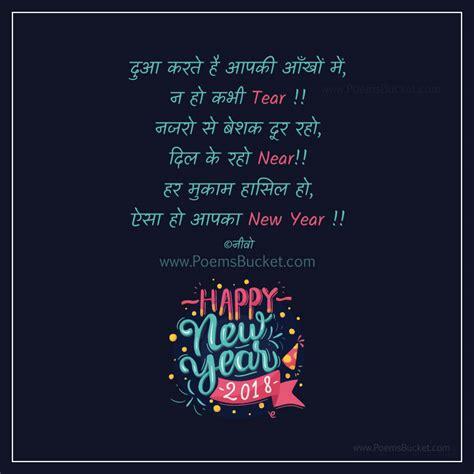 happy  year  hindi shayari