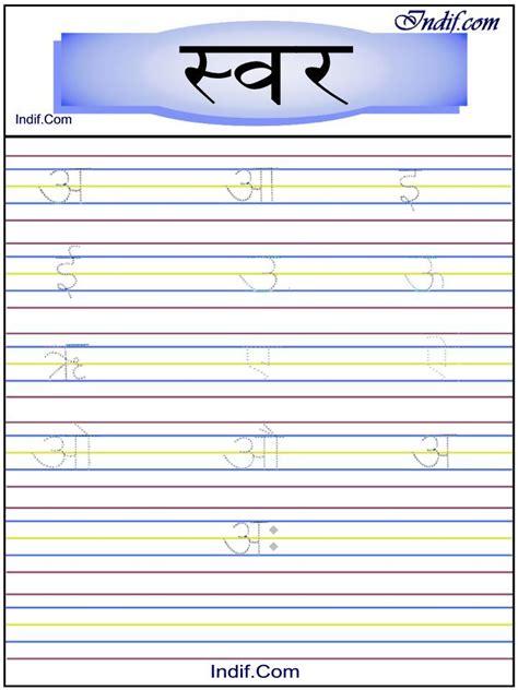 hindi swar trace worksheet hindi hindi worksheets