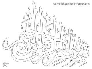 Gambar mewarnai kaligrafi bismillah archives kumpulan gambar. Gambar Kaligrafi Bismillah Untuk Diwarnai