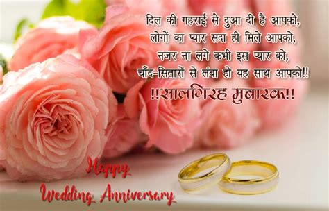happy wedding anniversary wishes  wife husband  hindi  friend massages quotes