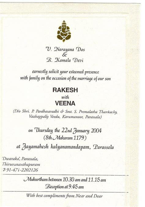 wedding invitation letter format kerala wedding