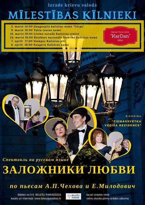9.martā plkst. 19:00 izrāde krievu valodā