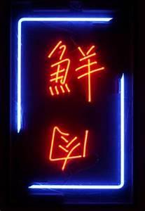 chinese neon 01 Chinese neon lights