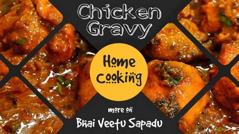 It won't take long to make at all, and it's quite good! Chicken Gravy Recipe in Tamil | Easy Chicken Recipe | Bhai Veetu Sapadu | HOME COOKING - Home Of ...