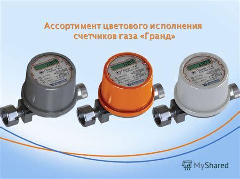 Струйный расходомерсчетчик РС01