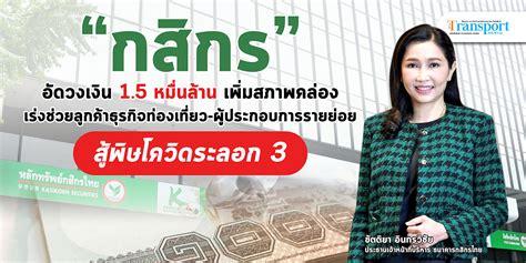 กสิกรไทยอัดวงเงิน 15,000 ล้าน เพิ่มสภาพคล่อง หวังช่วย ...