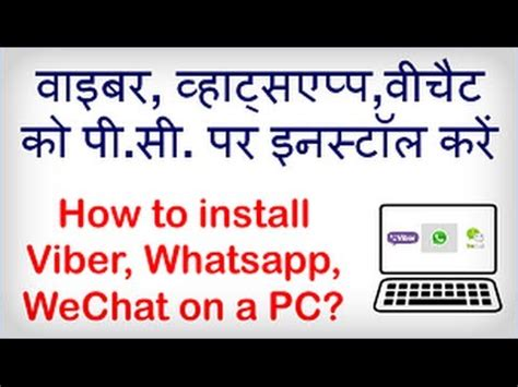how to install whatsapp wechat viber on pc by kya kaise
