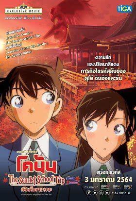 永遠の不在証明 / 東京事変 flac   mp3 (320k) download anime film detective conan: Detective Conan : The Scarlet School Trip - Sanook360 ดู ...