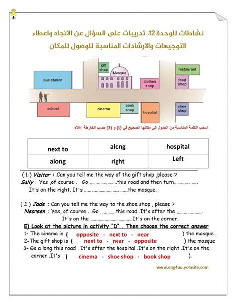 interactive worksheet