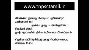 Tet  Tnpsc  Trb Gk Science Question Answer