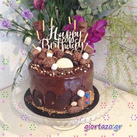 giortazogr happy birthday