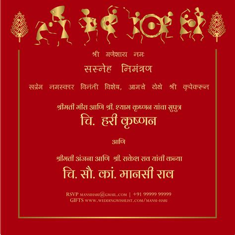 invite  royal ride  pages marathi