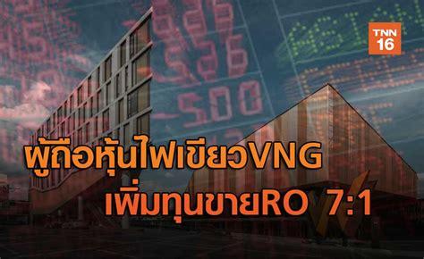 ผู้ถือหุ้นไฟเขียว VNG เพิ่มทุนขายRO 7 : 1