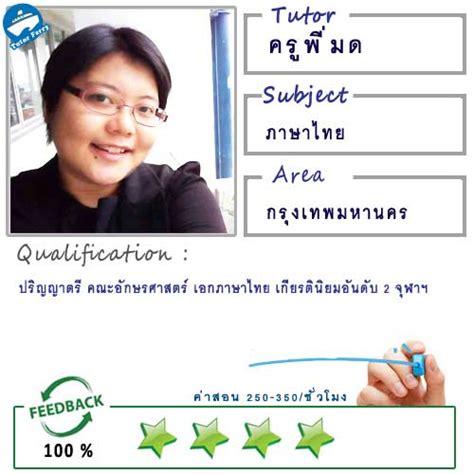 สอนภาษาไทย โดยครูพี่มด ( ID:12536 ) ที่บางลำพู สามเสน ...