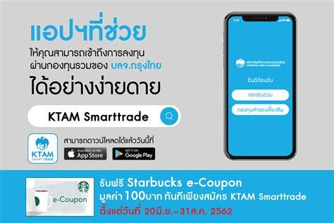 สมัครแอป KTAM Smarttrade รับฟรีบัตรสตาร์บัค 100 บาท ...