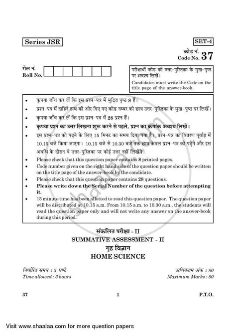 Question Paper  Home Science 2015  2016 Cbse Class 10 Shaalaacom