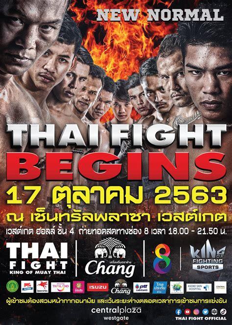 ทรูวิชั่นส์ ช่อง 666 true sports hd. Thai Fight Begins ถ่ายทอดสดมวยไทยไฟต์นัดล่าสุด 17 ตุลาคม ...