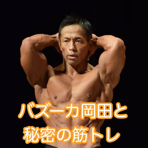筋 トレ 体重 増える