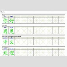 Can You Show Me A Chinese First Grade Book For Learning Characters? Quora