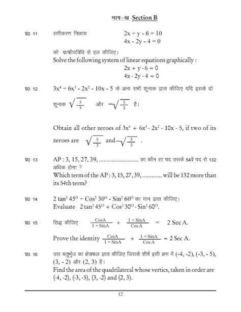 hp  board maths exam question paper   studychacha
