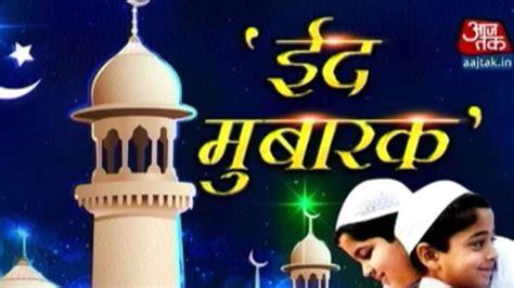 muslims   world celebrate eid al fitr youtube
