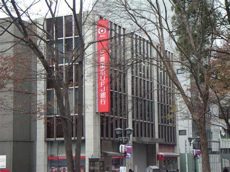 Tokyo Mitsubishi Ufj by File Bank Of Tokyo Mitsubishi Ufj Fuchu Branch Jpg