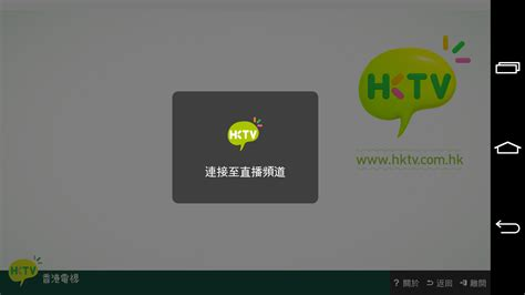 tv one app for android android apps hktv for tv box 1 techorz 囧科技