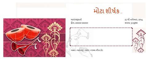 birthday card  gujarati card design template